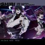 「TOMOSHIBI」パート分け歌詞(麻天狼 2nd D.R.B新曲)