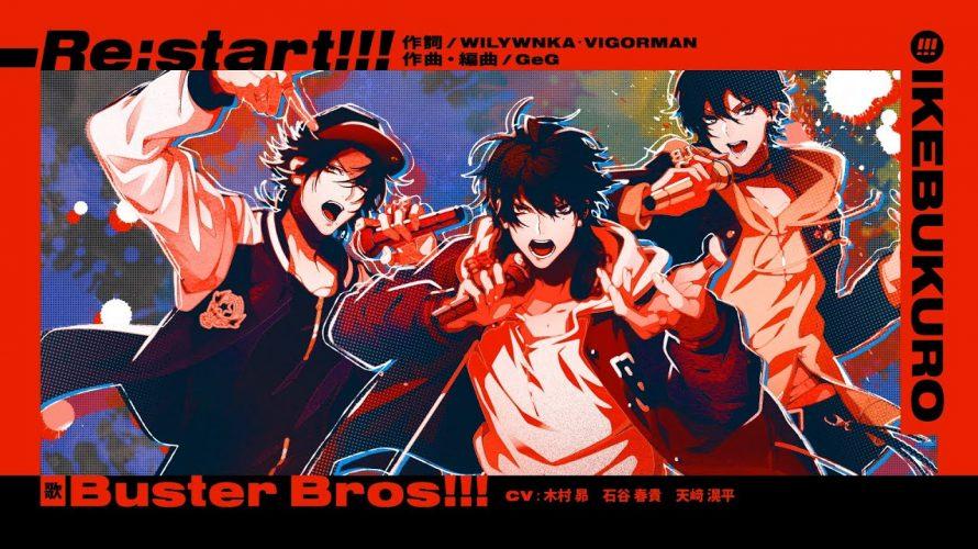 Re:start!!!