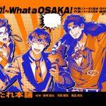 「笑オオサカ!〜What a OSAKA!」パート分け歌詞(どついたれ本舗 2nd D.R.B新曲)