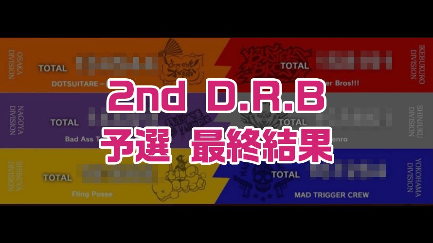 ヒプノシスマイク 2nd D.R.B予選 投票結果まとめ( Final Battle進出結果)